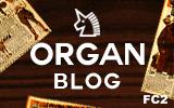 ORGAN 中央店のブログ